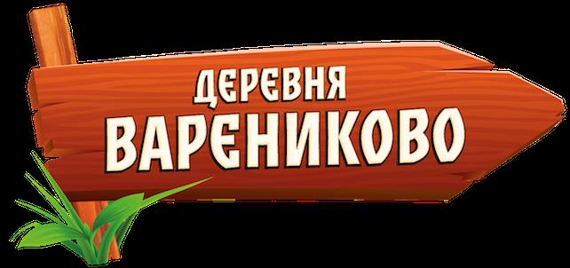 TM_Деревня-Варениково800