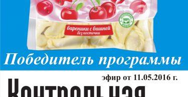 Резервная_копия_плакат а5 Варенель_2 - копия